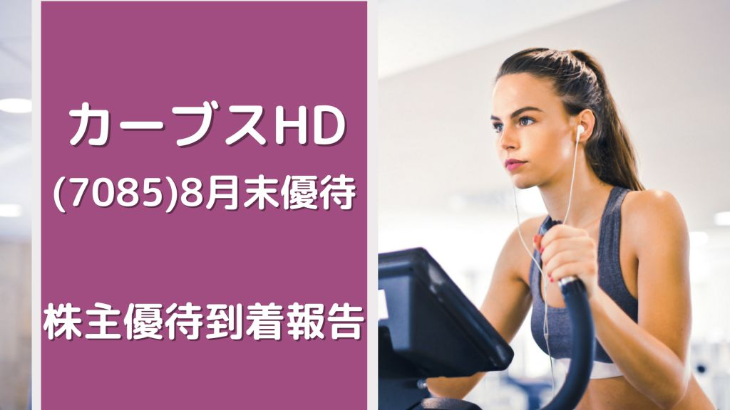 株式会社カーブスHD 株主優待