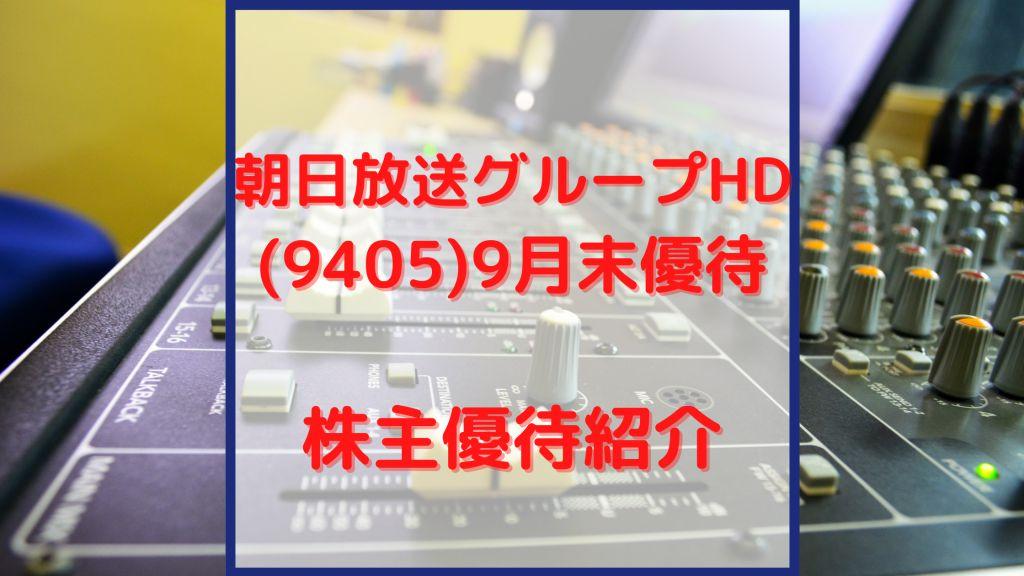 朝日放送グループHD株式会社 株主優待