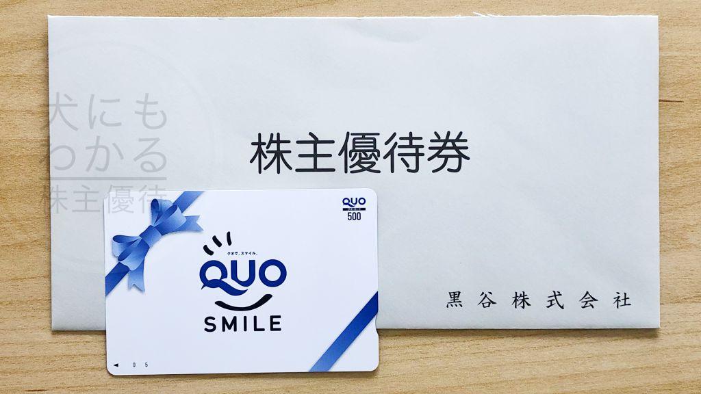 黒谷 株主優待 QUOカード