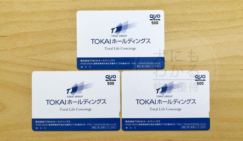 TOKAIホールディングス QUOカード