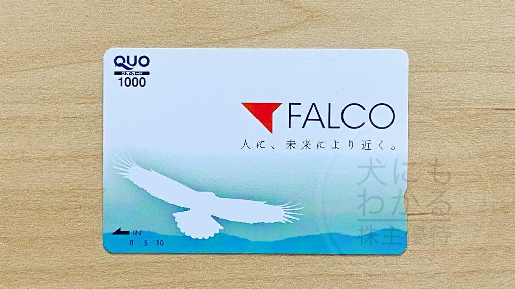 ファルコホールディングス 株主優待 QUOカード