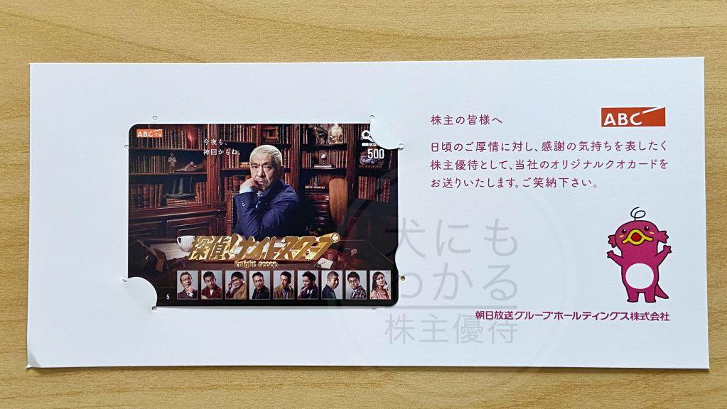 朝日放送グループホールディングス 株主優待 QUOカード 2020年 9月優待