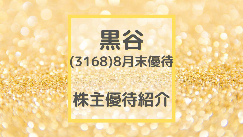 黒谷株式会社 株主優待