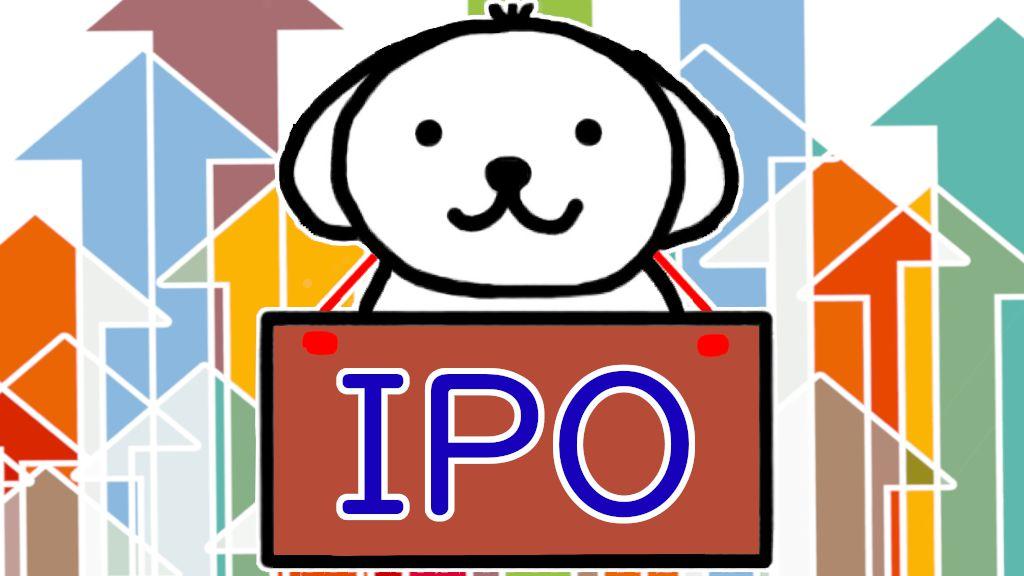 IPO 犬にもわかる株主優待