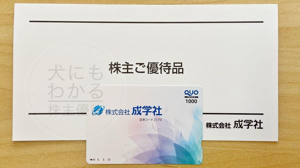 成学社 株主優待 QUOカード