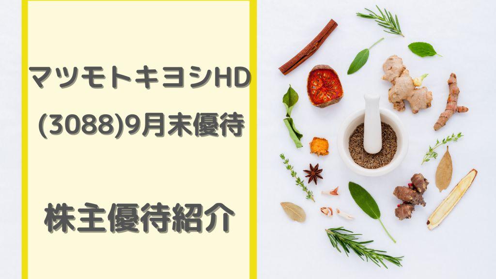 株式会社マツモトキヨシHD 株主優待 犬にもわかる株主優待