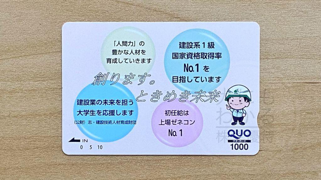 ソネック 株主優待 QUOカード