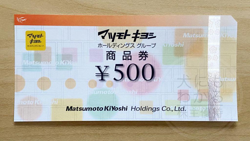 マツモトキヨシ 株主優待 商品券