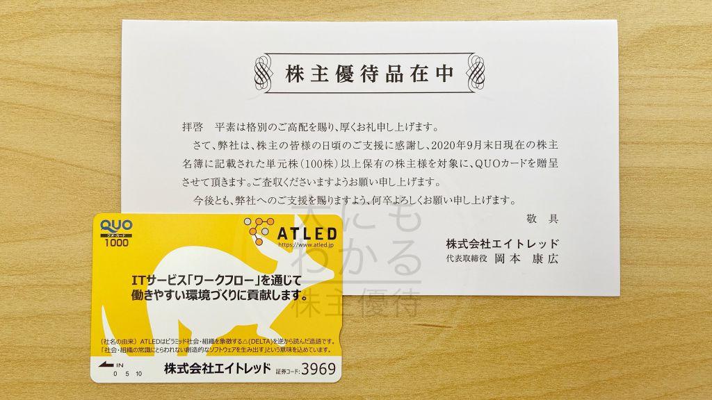 エイトレッド 株主優待 QUOカード