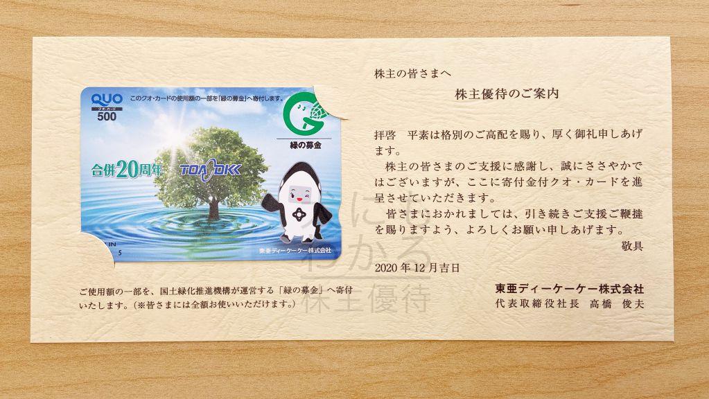 東亜ディーケーケー 株主優待 QUOカード