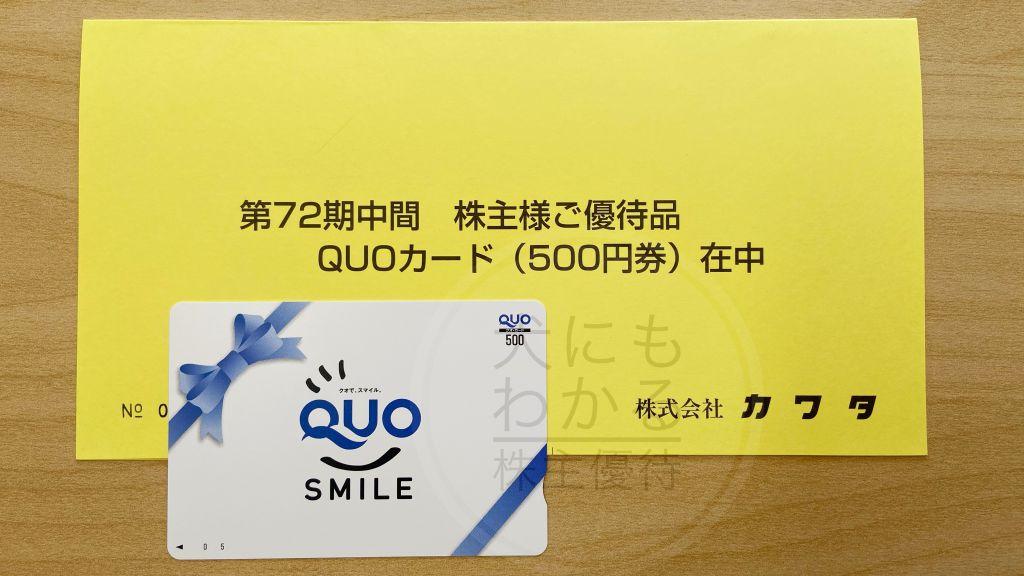 カワタ 株主優待 QUOカード
