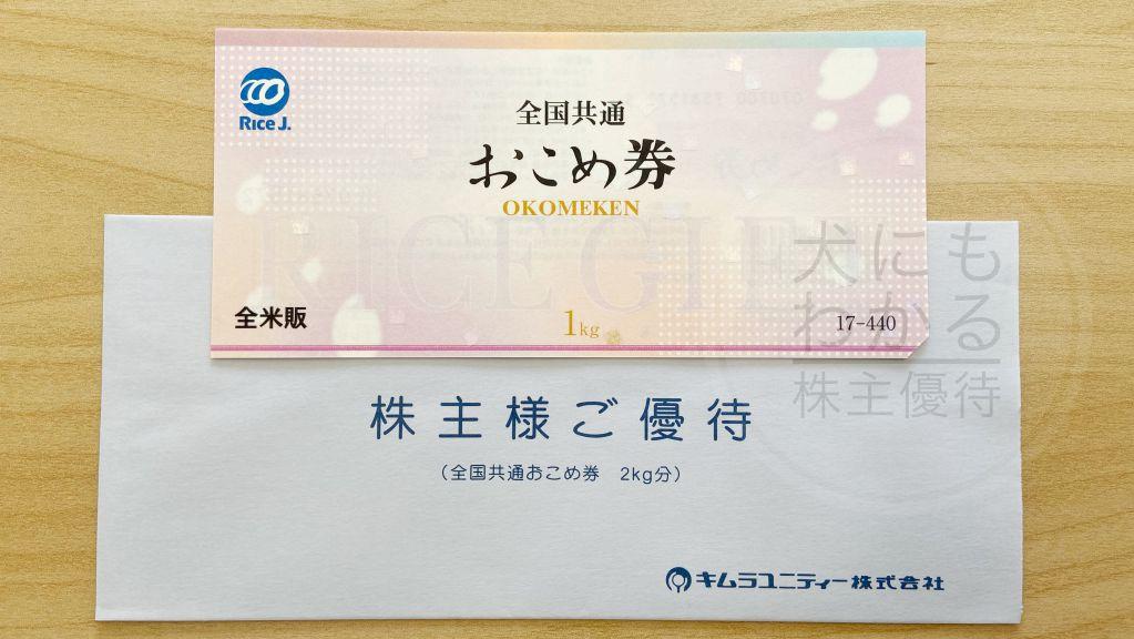 キムラユニティー 株主優待 おこめ券