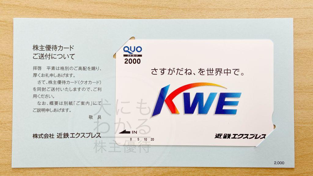 近鉄エクスプレス 株主優待 QUOカード