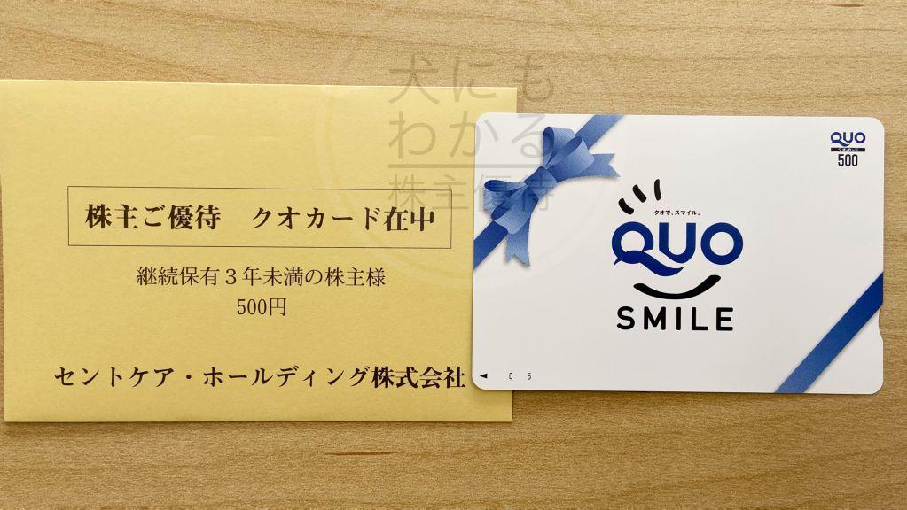 セントケア・ホールディング 株主優待 QUOカード
