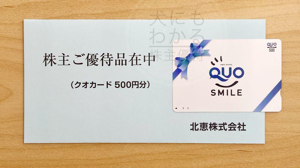 北恵 株主優待 QUOカード
