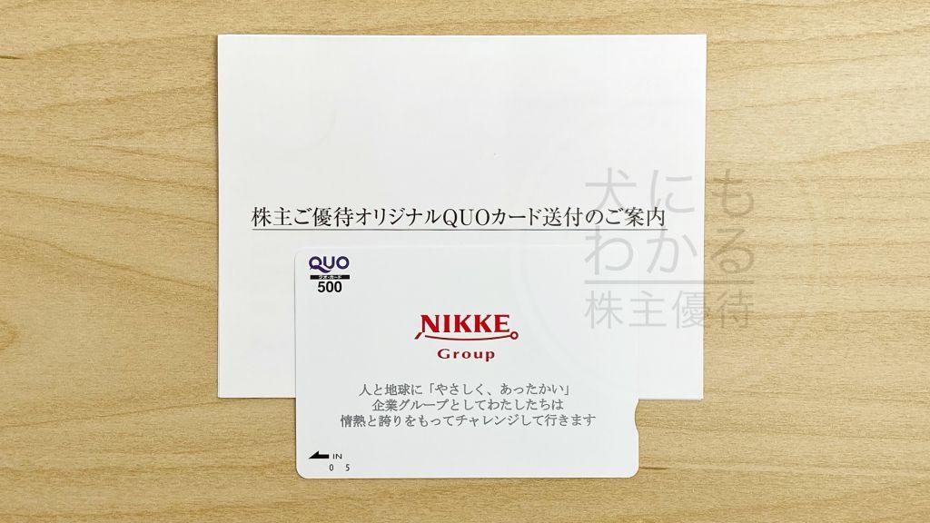日本毛織 株主優待 QUOカード