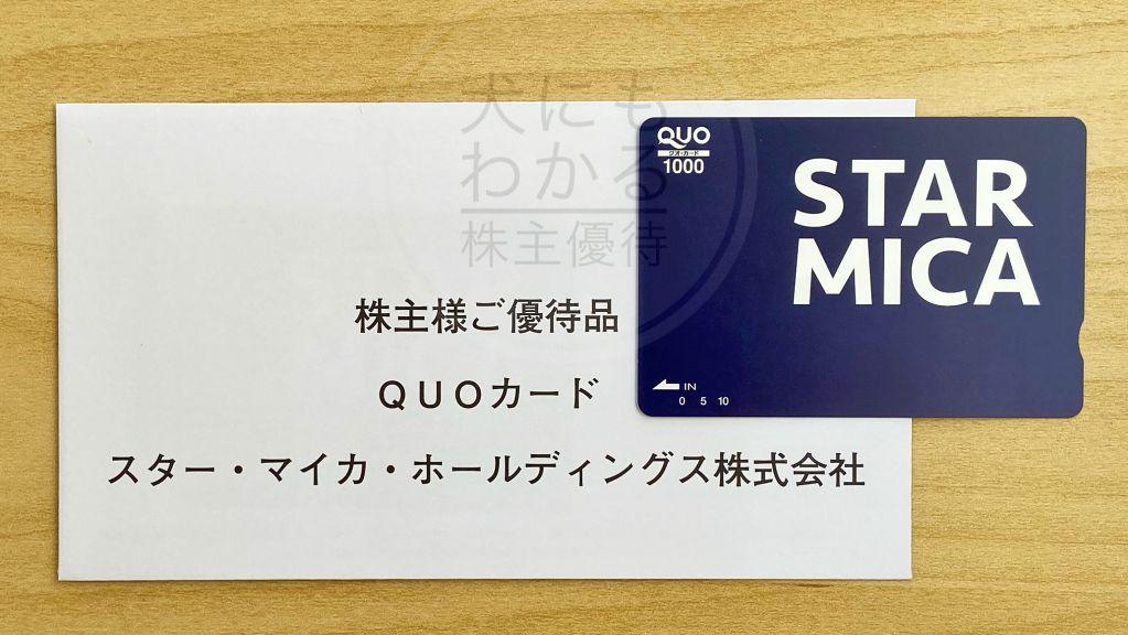 スター・マイカHD 株主優待 QUOカード