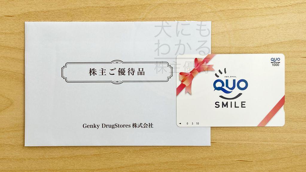 ゲンキードラッグストアー 株主優待 QUOカード