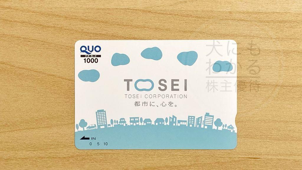 トーセイ 株主優待 QUOカード