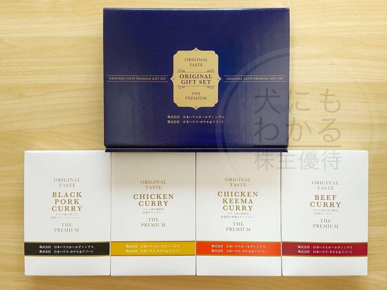 日本ハウスホールディングス 株主優待 カレーセット