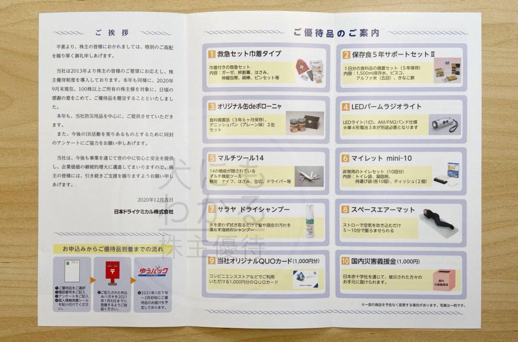 日本ドライケミカル 株主優待 カタログ 2020年9月