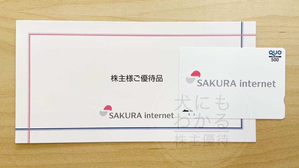 さくらインターネット 株主優待 QUOカード