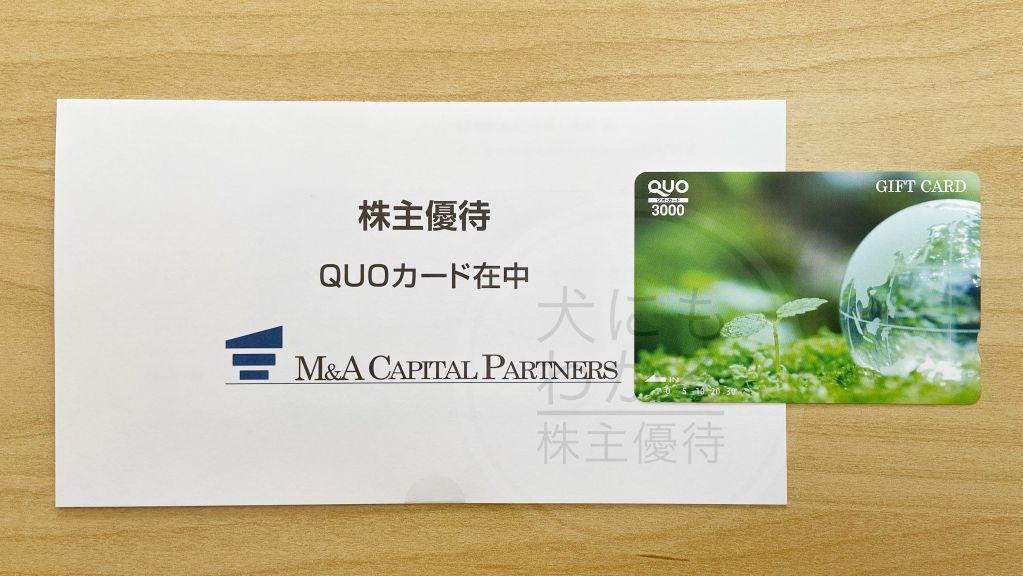 M&Aキャピタルパートナーズ 株主優待 QUOカード