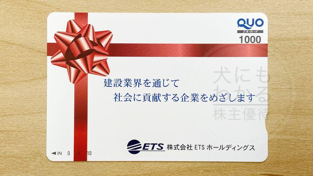 ETSホールディングス 株主優待 QUOカード