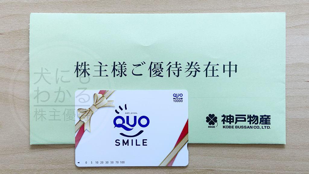 神戸物産 株主優待 QUOカード