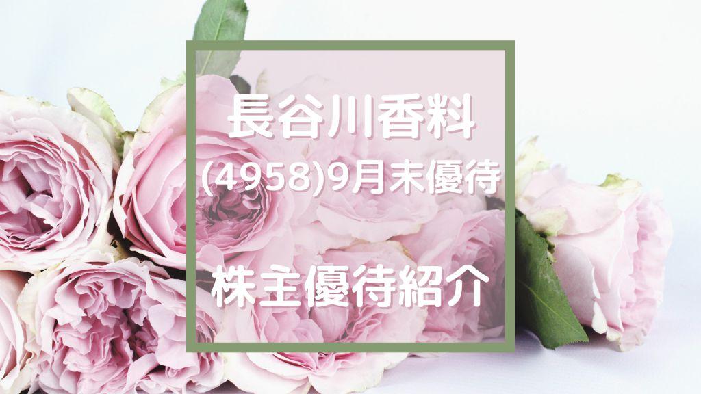 長谷川香料株式会社 株主優待 犬にもわかる株主優待
