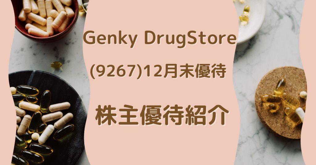 ゲンキー Genky DrugStore株式会社 株主優待 犬にもわかる株主優待