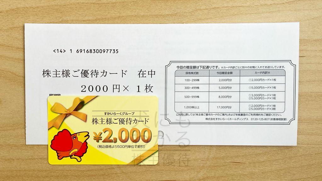すかいらーくHD 株主優待 優待カード 2,000円分