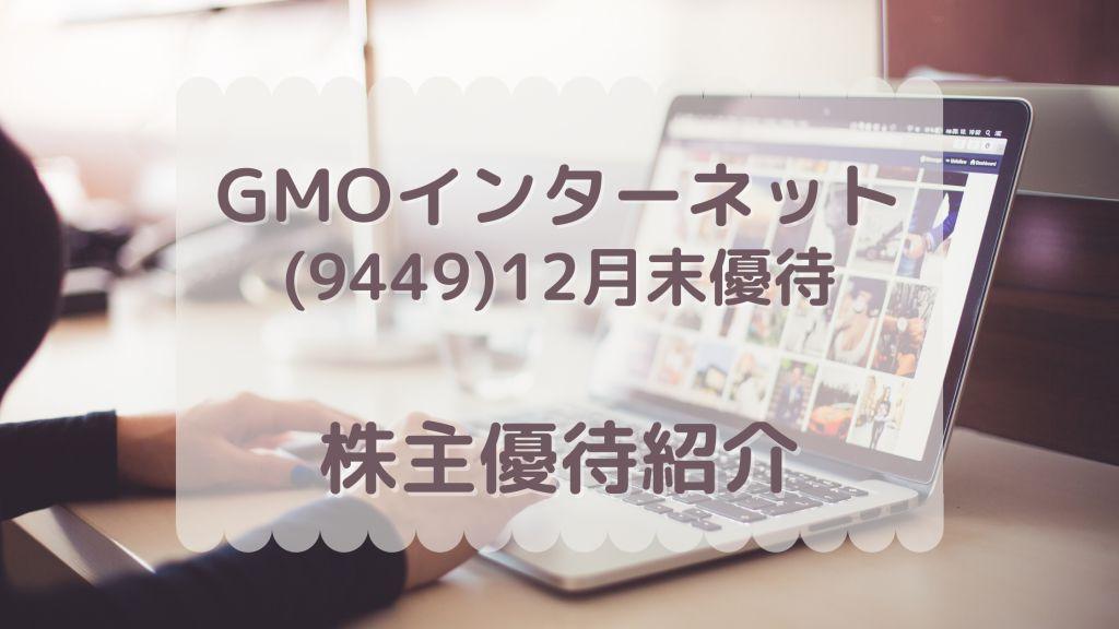 GMOインターネット株式会社 株主優待 犬にもわかる株主優待