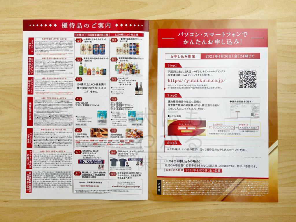キリンホールディングス 株主優待 カタログ