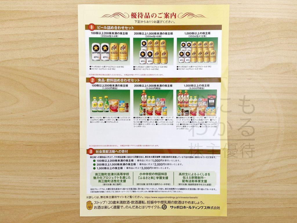 サッポロホールディングス 株主優待 カタログ