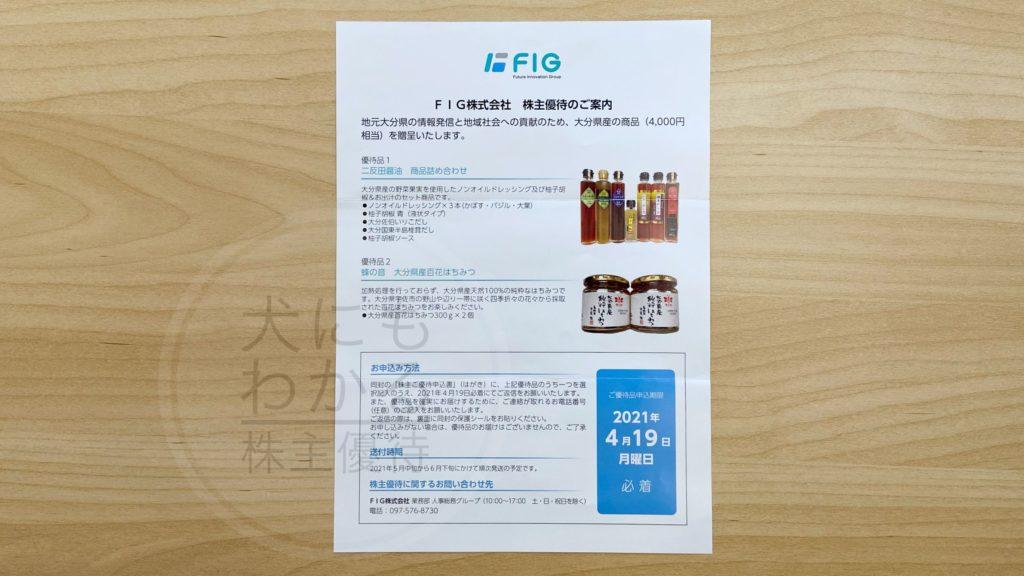 FIG株式会社 株主優待 カタログ