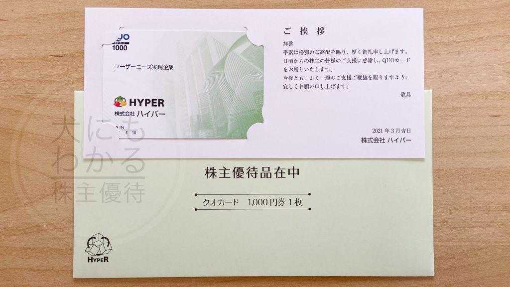 ハイパー 株主優待 QUOカード