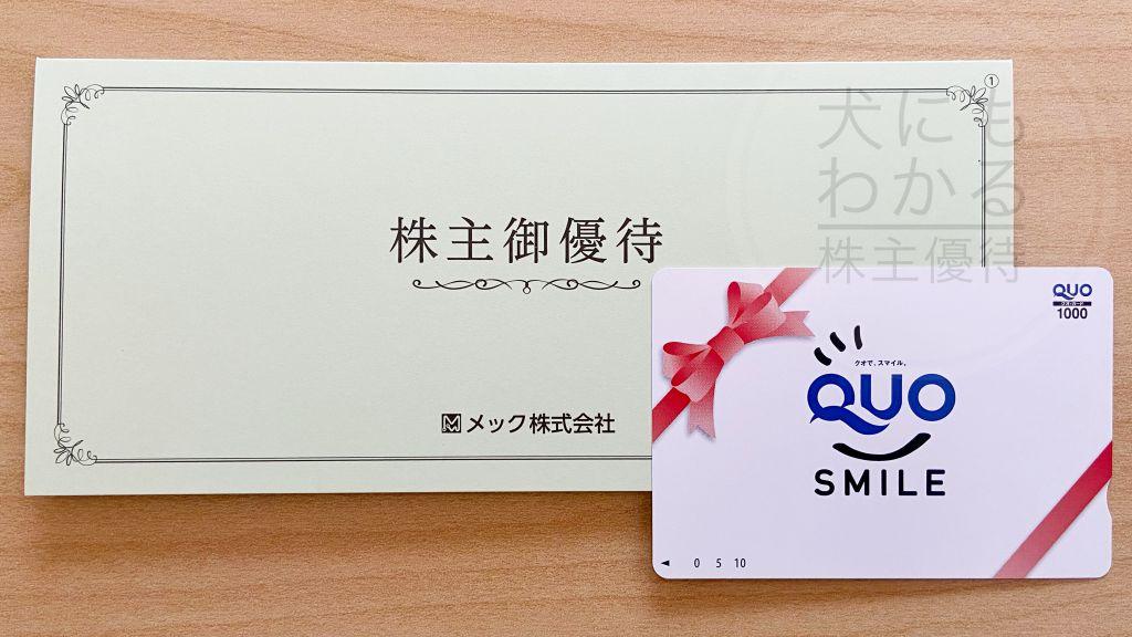 MEC 株主優待 QUOカード