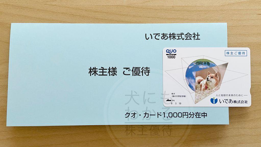 いであ 株主優待 QUOカード