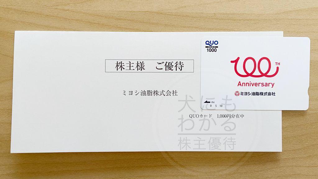 ミヨシ油脂 株主優待 QUOカード