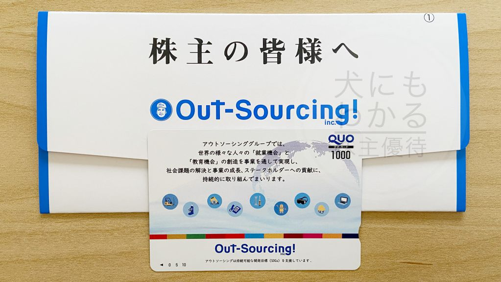 アウトソーシング 株主優待 QUOカード