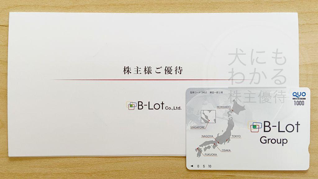 ビーロット 株主優待 QUOカード
