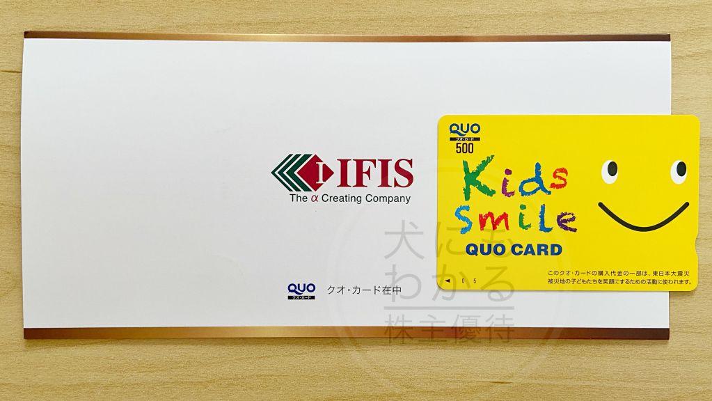アイフィスジャパン 株主優待 QUOカード
