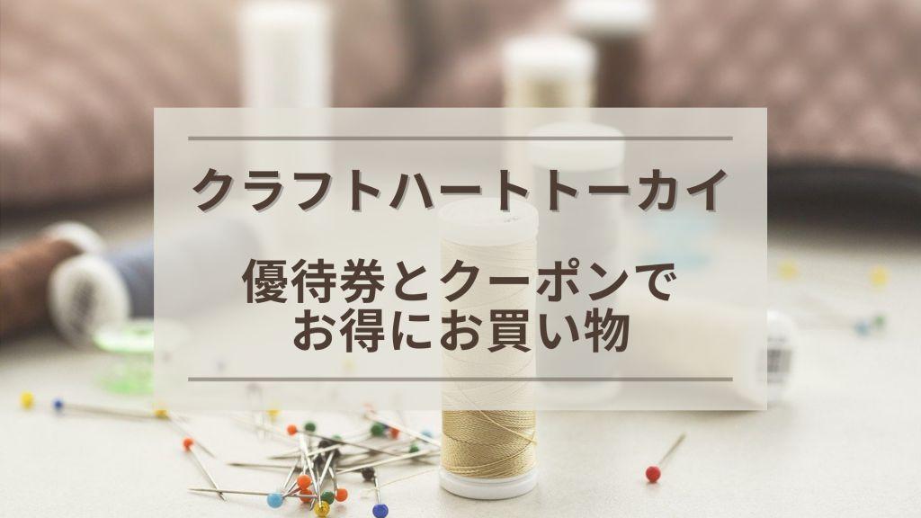 藤久株式会社 株主優待 クラフトハートトーカイ
