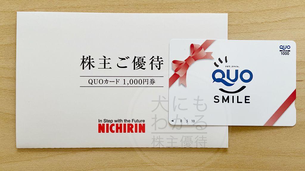 ニチリン 株主優待 QUOカード