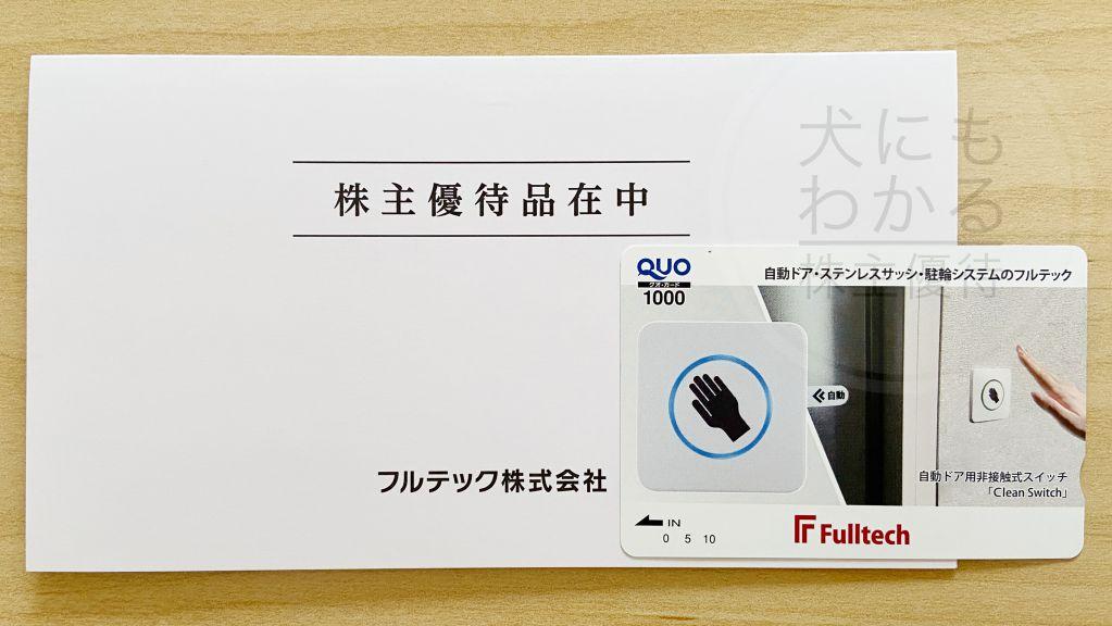 フルテック 株主優待 QUOカード