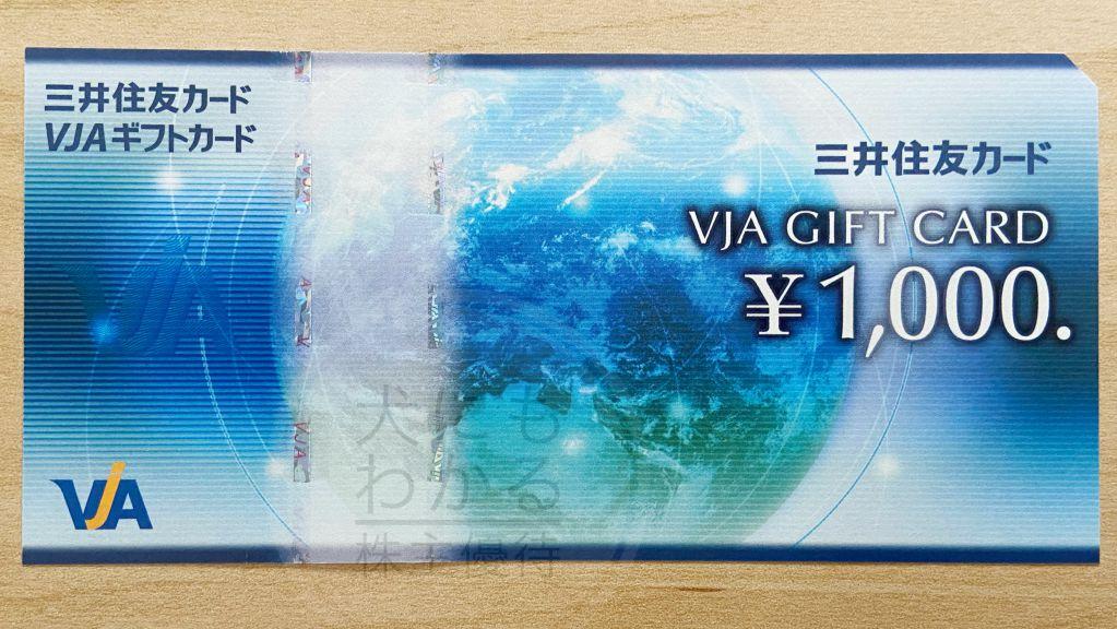 シークス株式会社 株主優待 VJAギフトカード