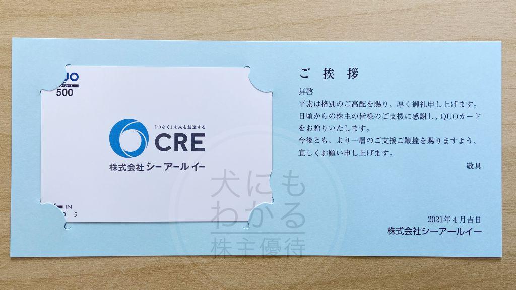 株式会社シーアールイー CRE QUOカード
