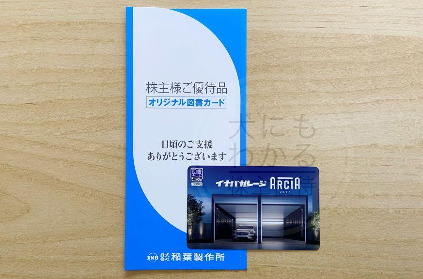 稲葉製作所 1,000株 株主優待 図書カード