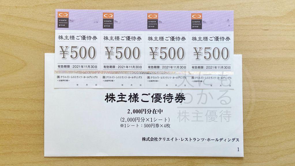クリエイト・レストランツ・HD 株主優待 食事優待券